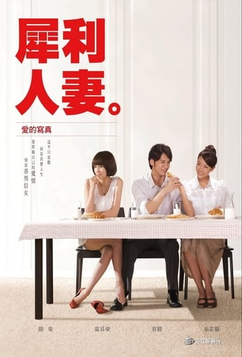 Poster of The Fierce Wife