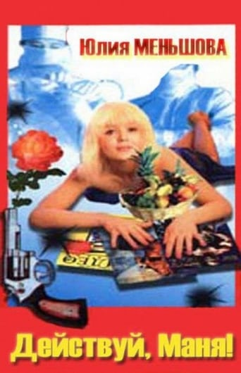 Poster of Deystvuy, Manya!