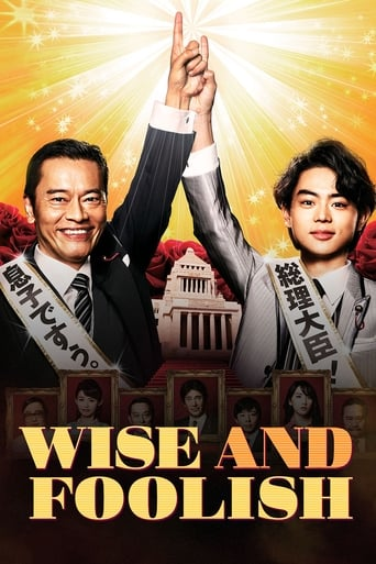 Poster of Wise and Foolish