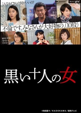 Poster of Ten Dark Women