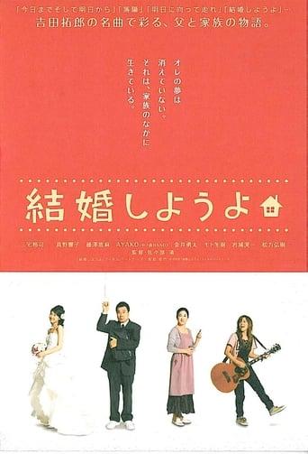 Poster of Kekkon shiyou yo