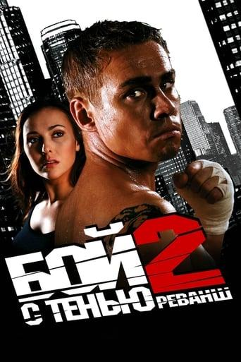 Poster of Бой с тенью 2: Реванш