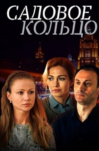 Poster of Садовое кольцо