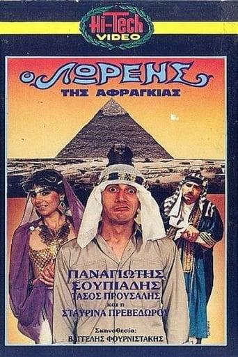 Poster of Ο Λώρενς της αφραγκίας