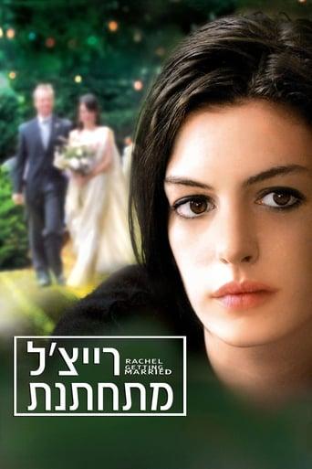 Poster of Rachel Getting Married