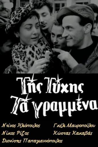 Poster of Της Τύχης Τα Γραμμένα