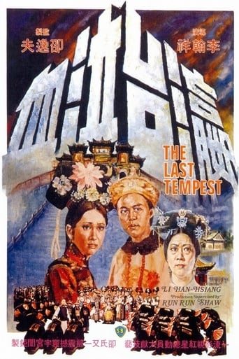 Poster of The Last Tempest