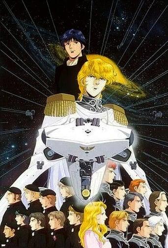 銀河英雄伝説 Poster
