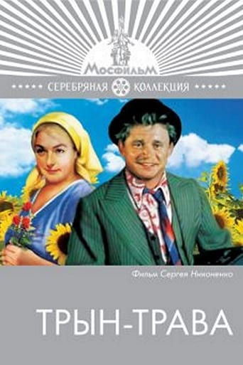 Poster of Трын-трава