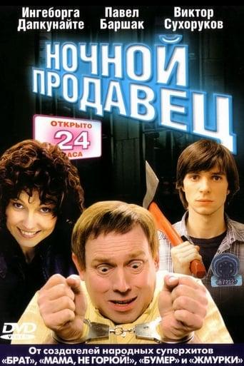 Poster of Ночной продавец