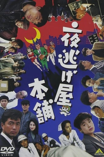 Poster of Yonigeya hompo