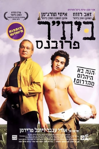 Poster of Beitar Provence