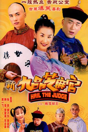 Poster of 新九品芝麻官