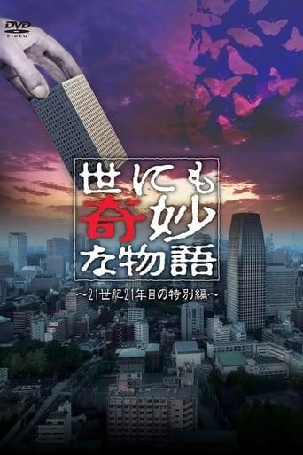 Poster of Yonimo Kimyouna Monogatari Natsu no Tokubetsuhen