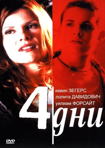 Poster of Four Days