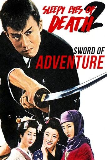 Poster of 眠狂四郎 勝負