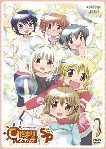 Poster of Hidamari Sketch X SP