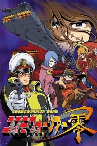 Poster of Cosmo Warrior Zero