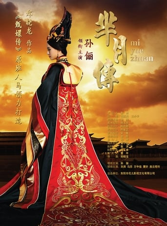 Poster of The Legend of Miyue
