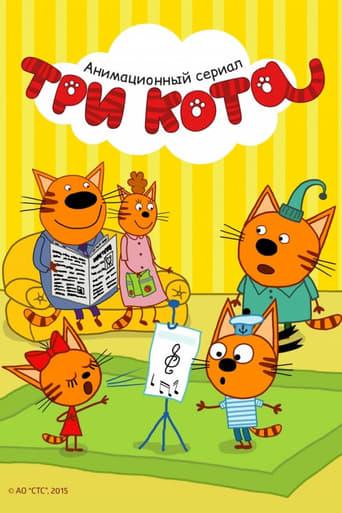 Three cats (S03E32)