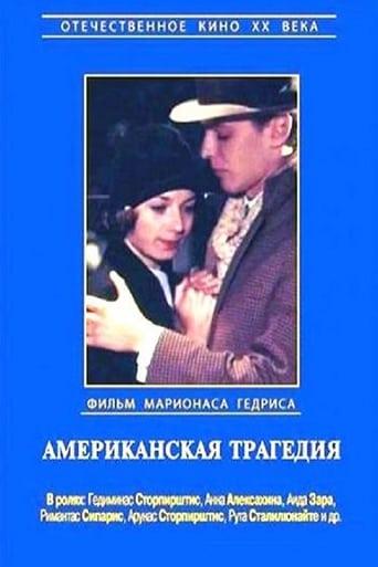 Poster of Американская трагедия (1981)