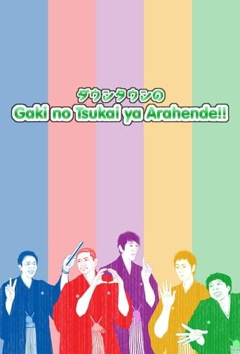 Poster of Downtown no Gaki no Tsukai ya Arahende!!