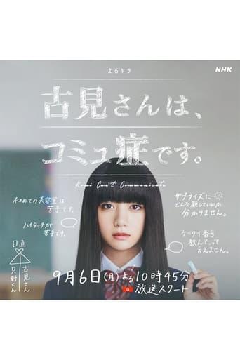 Poster of Komi-san wa, Komyushou desu.