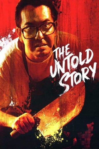 Poster of The Untold Story
