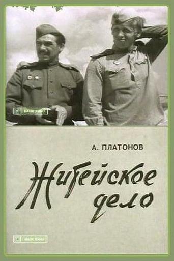 Poster of Житейское дело