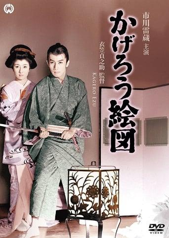 Poster of Kagero ezu