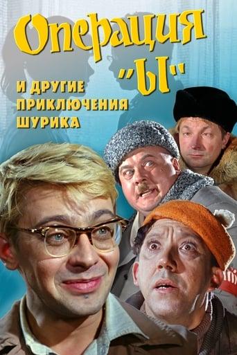 Операция «Ы» и другие приключения Шурика Poster