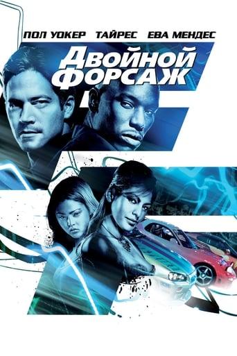 Poster of Двойной форсаж