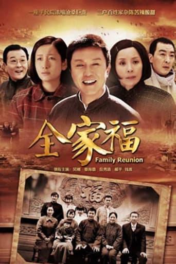 Poster of 全家福