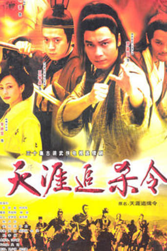 Poster of 天涯追缉令
