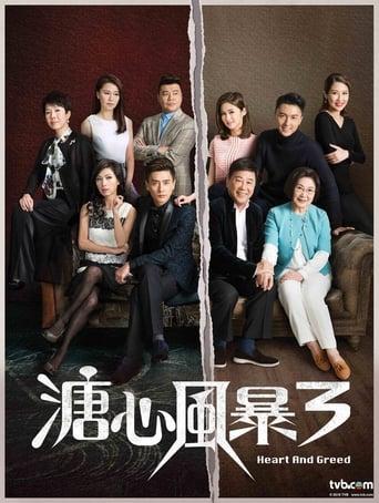 Poster of 溏心风暴3