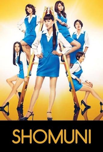Poster of Power Office Girls
