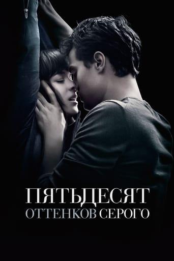 Poster of Пятьдесят оттенков серого