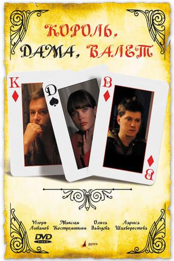 Poster of King, queen, knave