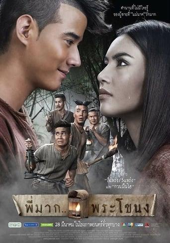 พี่มาก..พระโขนง Pee Mak Phrakanong (2013) BRRip