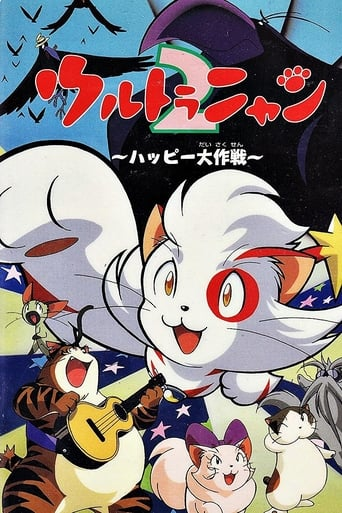 Poster of Ultra Nyan 2: The Great Happy Operation