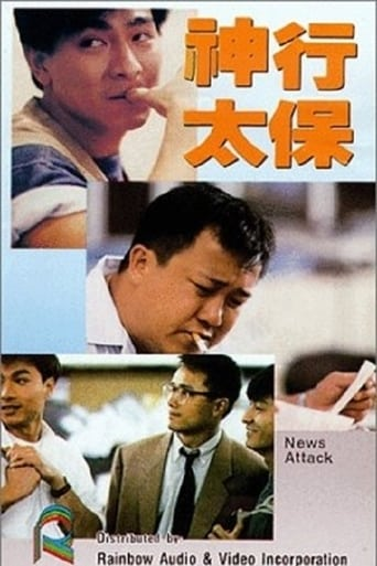 Poster of News Attack