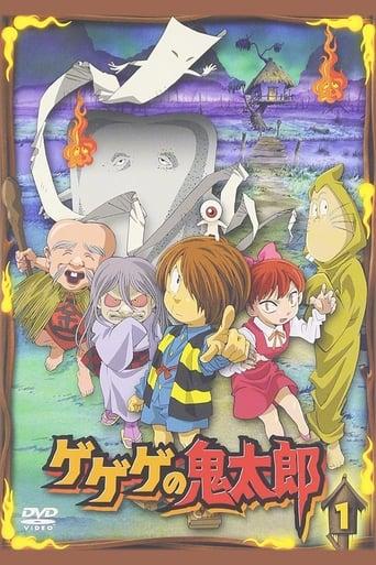 Poster of Cackling Kitarou