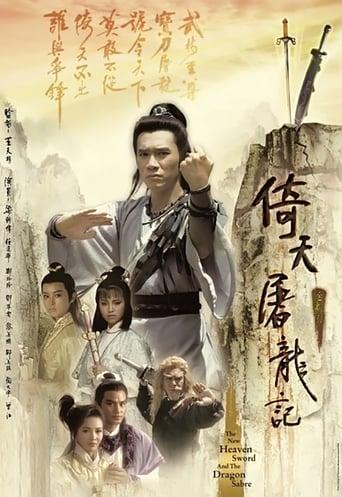 Poster of 倚天屠龍記
