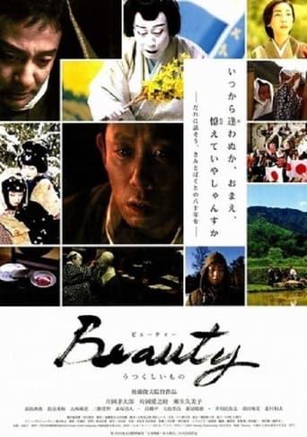 Poster of Beauty Utsukushimono