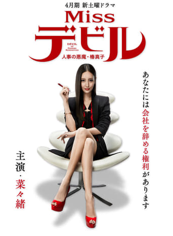 Poster of Missデビル 人事の悪魔・椿眞子
