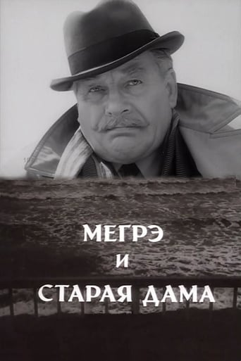 Poster of Мегрэ и старая дама