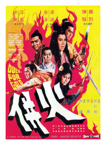 Poster of Duel for Gold