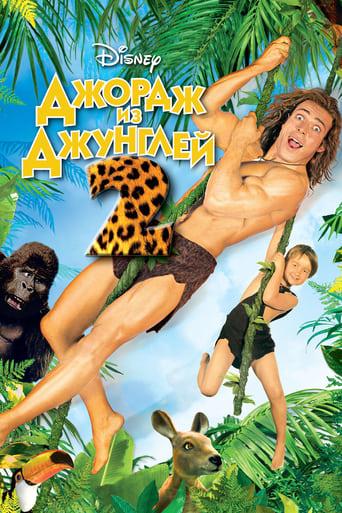 Poster of Джордж из джунглей 2