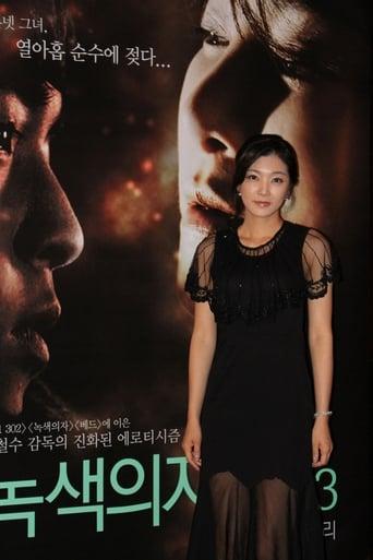 Image of Jin Hye-kyeong