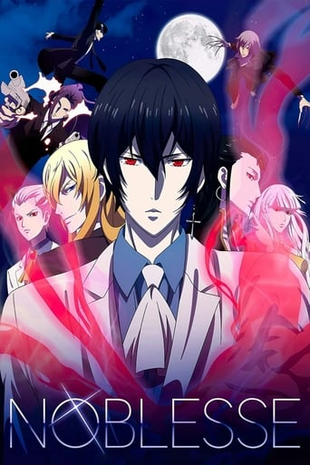 Poster of Noblesse